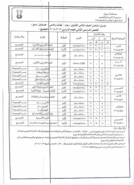 جدول امتحانات المرحله الثانويه الفصل الدراسى الثانى بمحافظة اسوان 2018 أخر العام