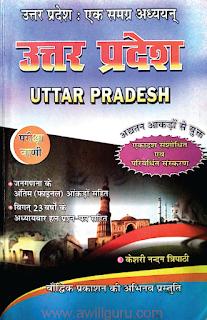 Pariksha Vani / Pareeksha Vadi UP Special