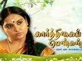 Karthigai%2BPengal Karthigai Pengal 26 07 2013 – Sun Tv Tamil Serial