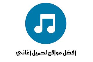 افضل موقع لتحميل الأغاني الاجنبية mp3 مجانا