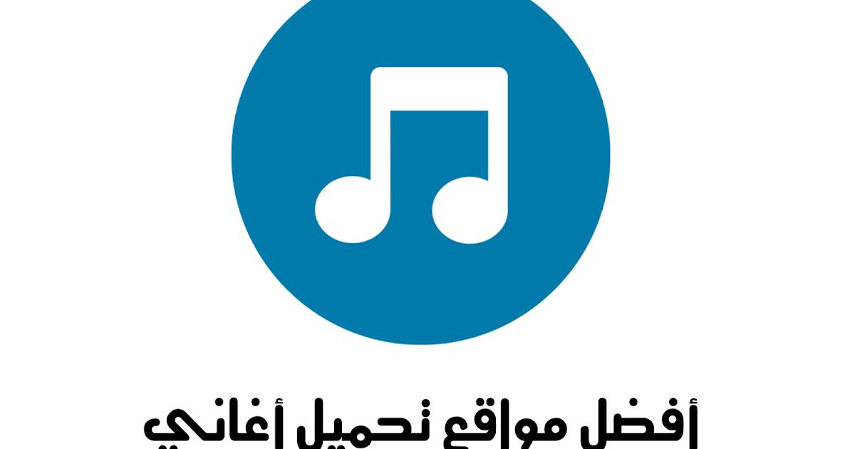 تحميل الموسيقى مجانا mp3