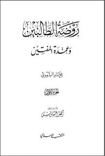 Download Kitab Raudlatuthalibin Karya Imam Nawawi