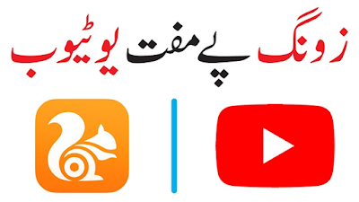 Download Whats Vpn And Use Free Youtube On Zong - Apk Urdu