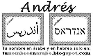 nombres en hebreo para tatuajes: Andres