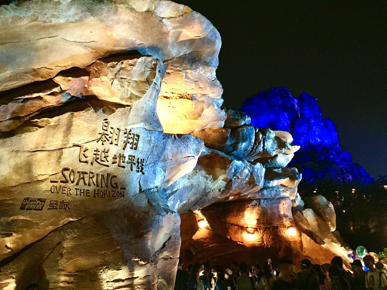 Shanghai Disneyland Soaring Over the Horizon Roaring Mountain