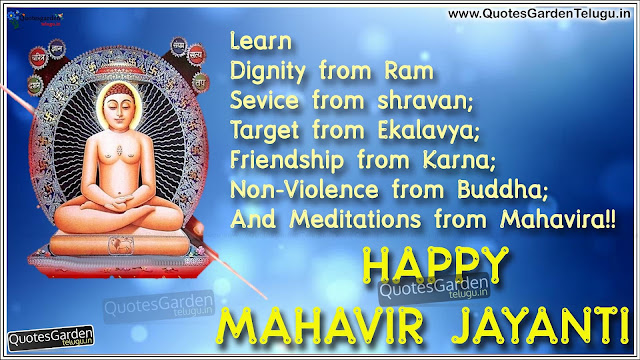 Happy Mahaveer jayanti SMS and Quotes Images
