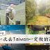 第一次去Taiwan一定做的7件事!不要留有任何遗憾~~