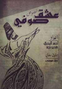 تحميل كتاب عشق صوفى PDF أحمد البدرى و هدير نجم