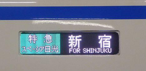 【GW限定運行!】特急 スペーシア日光18号 新宿行き 100系(2017GW運行)