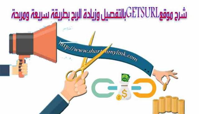 شرح موقع GETSURL بالتفصيل وزيادة الربح بطريقة سريعة ومربحة