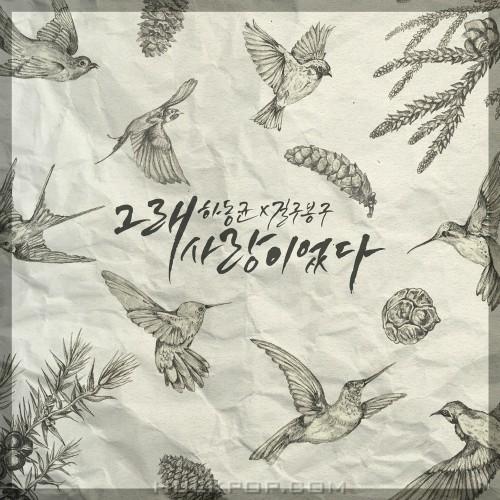 GB9 (Gilgu Bonggu), Ha Dong Qn – 길구봉구 X 하동균 `그래 사랑이었다.` – Single