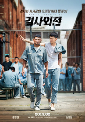 Download Film A Violent Prosecutor 2016 Ganool Movie