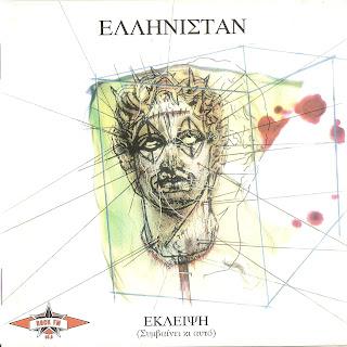 ΕΛΛΗΝΙΣΤΑΝ - (1998) Έκλειψη front