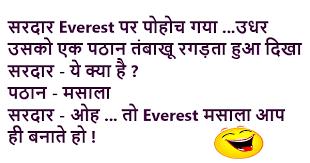 Sardar Jokes, Funny Jokes, Funny Quotes