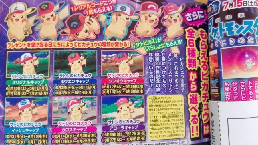 Se confirma cómo se conseguirán los Pikachu con la gorra de Ash en Pokémon Sol y Pokémon Luna