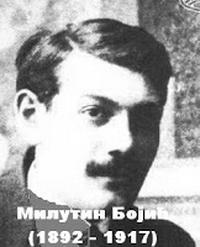 Милутин Бојић | ПОЉУБАЦ