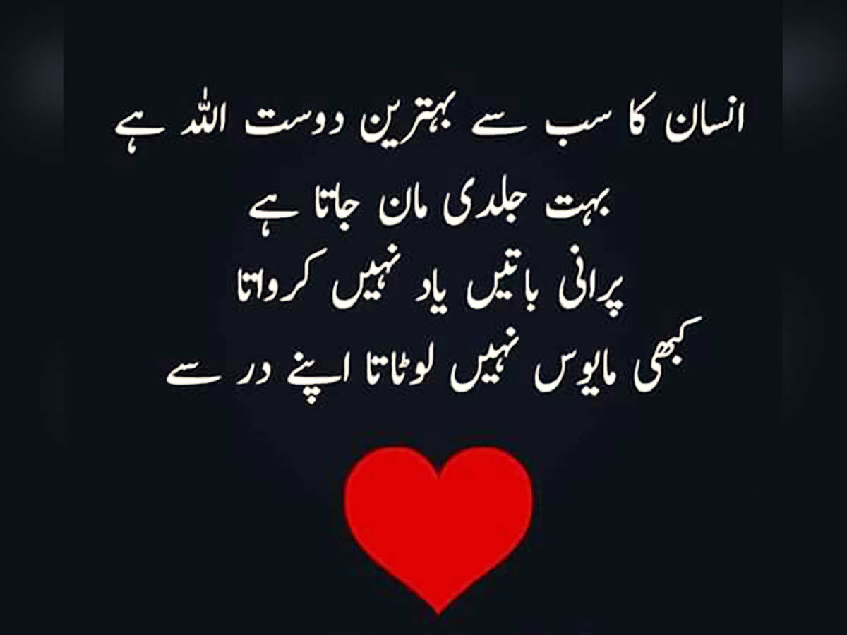 pic quotes about life in urdu