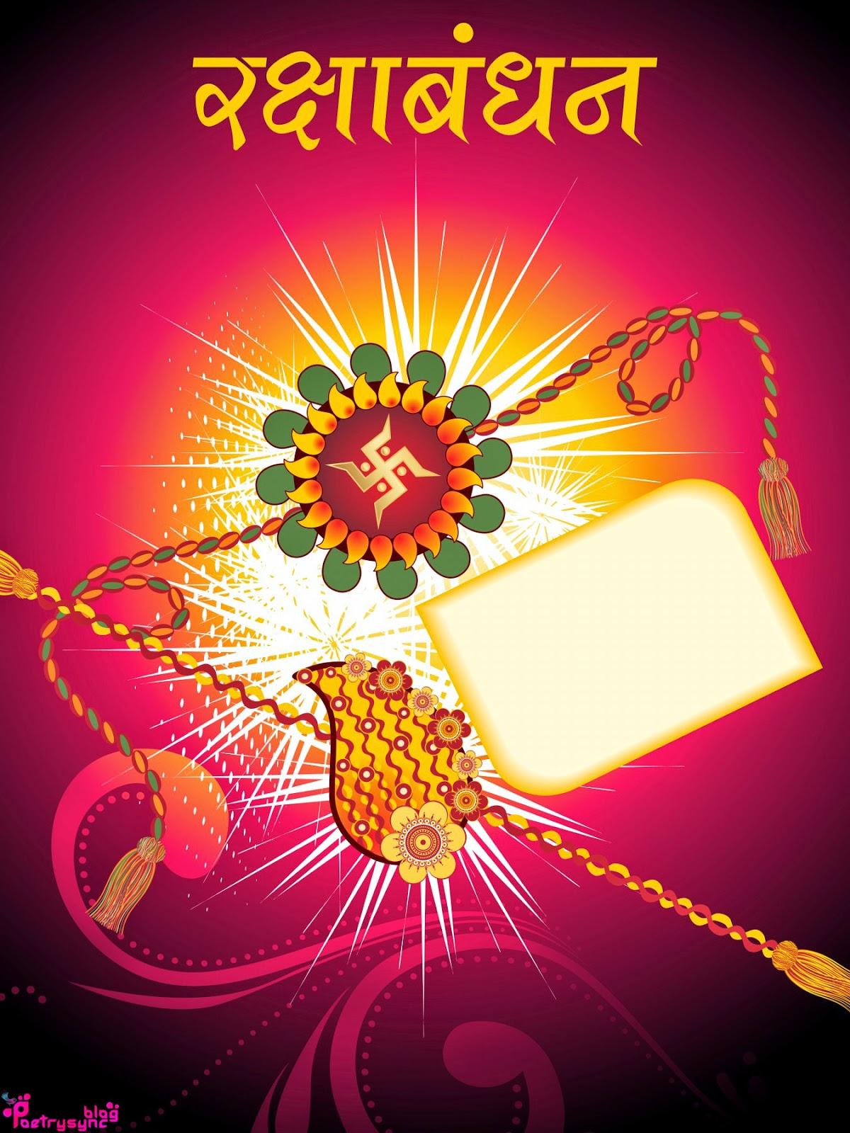 Raksha Bandhan Facebook Dp Images Wishes Images 4u