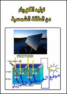 بحث حول توليد الكهرباء من الطاقة الشمسية pdf، كتاب توليد الكهرباء من الطاقة الشمسية pdf، برابط تحميل مباشر مجانا