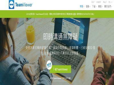 teamviewer遠端遙控軟體