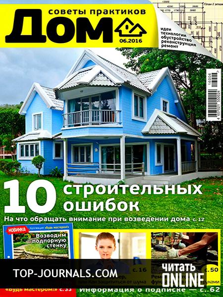 дом журнал скачать торрент - фото 7