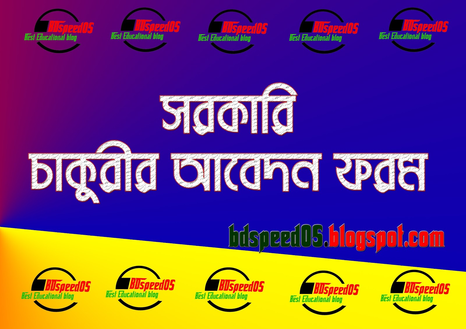 Bangladesh Government Job Application Form Download 2017 Bdspeed