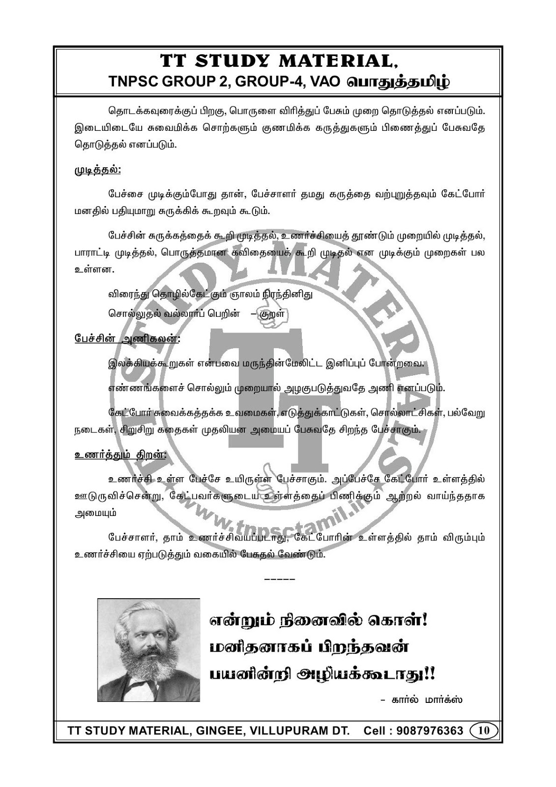 tnpsc group 2 study material pdf free download