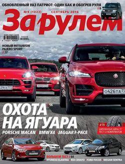 Читать онлайн журнал<br>За рулем (№9 сентябрь 2016  Россия) <br>или скачать журнал бесплатно