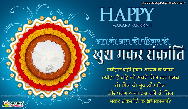 latest makara sankranti greetings wallpapers, best makara sankranti most best wallpapers