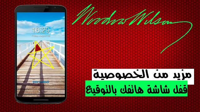 قفل شاشة هاتفك بتوقيعك الخاص سارع و آبهر أصدقائك!