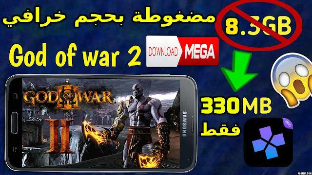 حصريا ! تحميل لعبة God Of War 2 الأصلية مضغوطة بحجم خرافي ( 300 ميجا ) لمحاكي DamonPS2 PRO للاندرويد