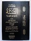 Kitabus Sunnah War Roddu 'Alal Jahmiyyah