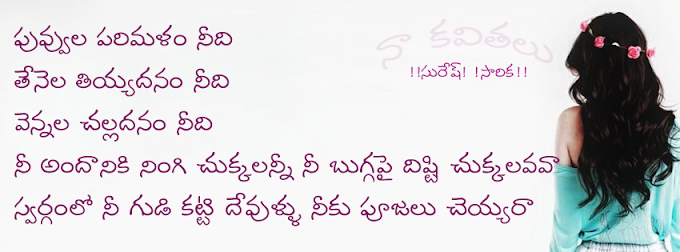 Telugu kavithalu - అందం
