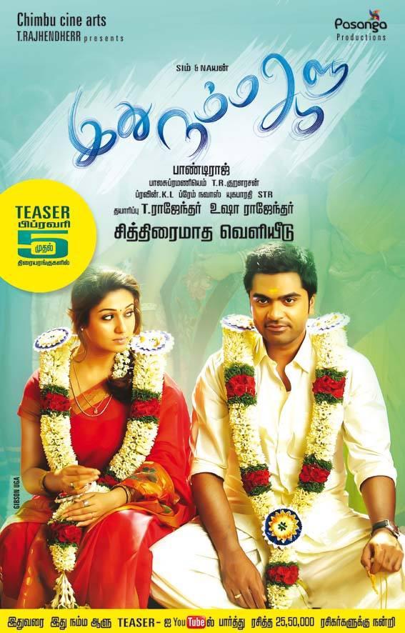 Watch Idhu Namma Aalu (2016) DVDScr Tamil Full Movie Watch Online Free Download