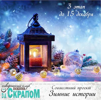 """Альбомный марафон 3 этап СП """"Зимние истории""""  до 15 декабря"""