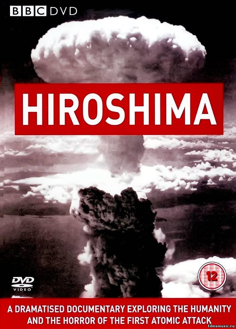 Hiroshima (2005) ταινιες online seires xrysoi greek subs