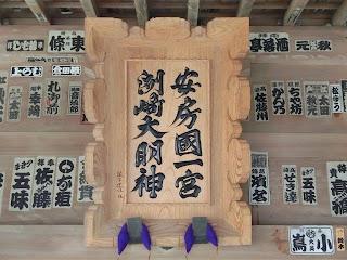 館山:洲崎神社扁額