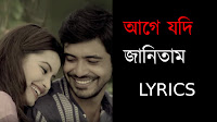 age-jodi-janitam-lyrics-in-bangla
