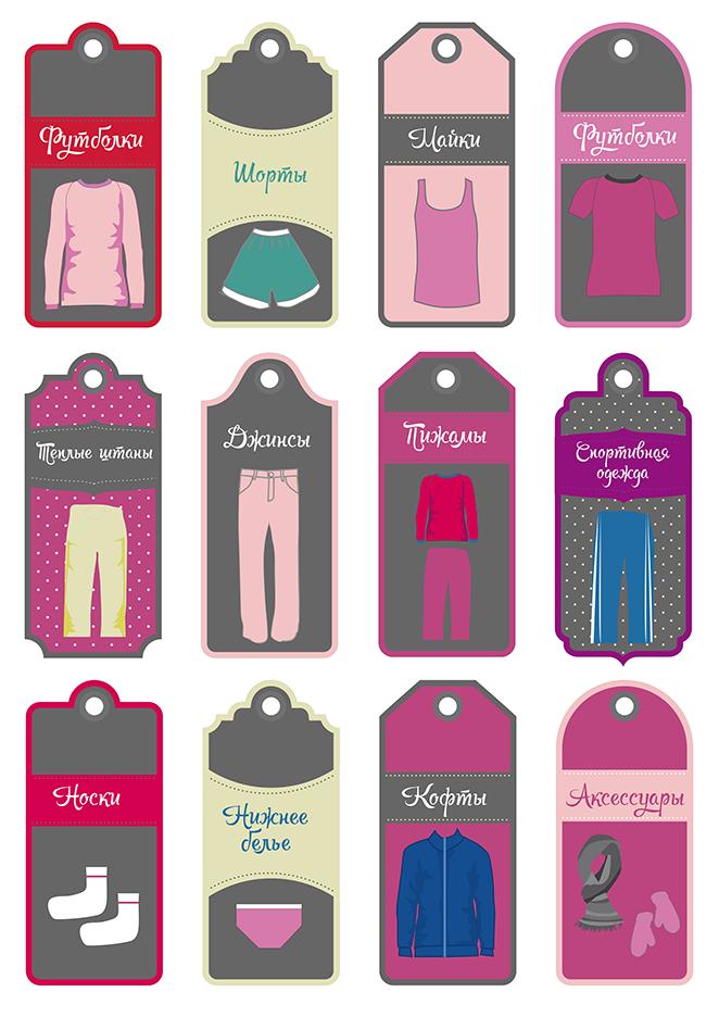 Ярлычки-этикетки для организации детского гардероба. Скачать бесплатно