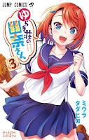Yuragisou no Yuuna-san Cover Vol. 03