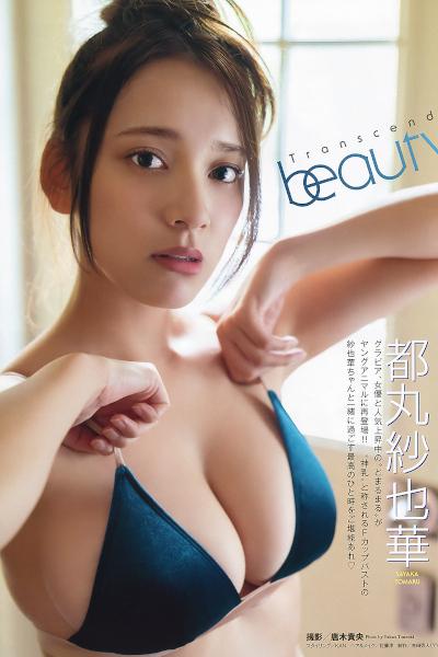 Sayaka Tomaru 都丸紗也華, Young Animal 2019 No.23 (ヤングアニマル 2019年23号)
