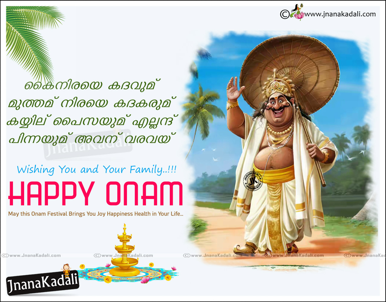 King mahabali onam wishes hd wallpapers jnana kadali telugu here is 25 beautiful onam greeting card designs and onam wishes pictures onam sms kristyandbryce Image collections