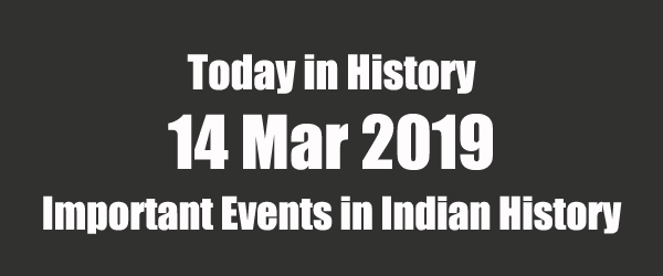 Today in Indian History - 14 Mar 2019