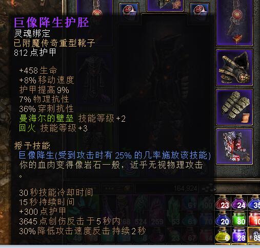 Grim Dawn (恐怖黎明) 烈焰術士星座加點配裝及玩法圖文攻略
