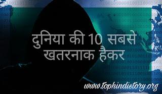 Top 10 dangerous hackers list in hindi - दुनिया के 10 खतरनाक हैकर