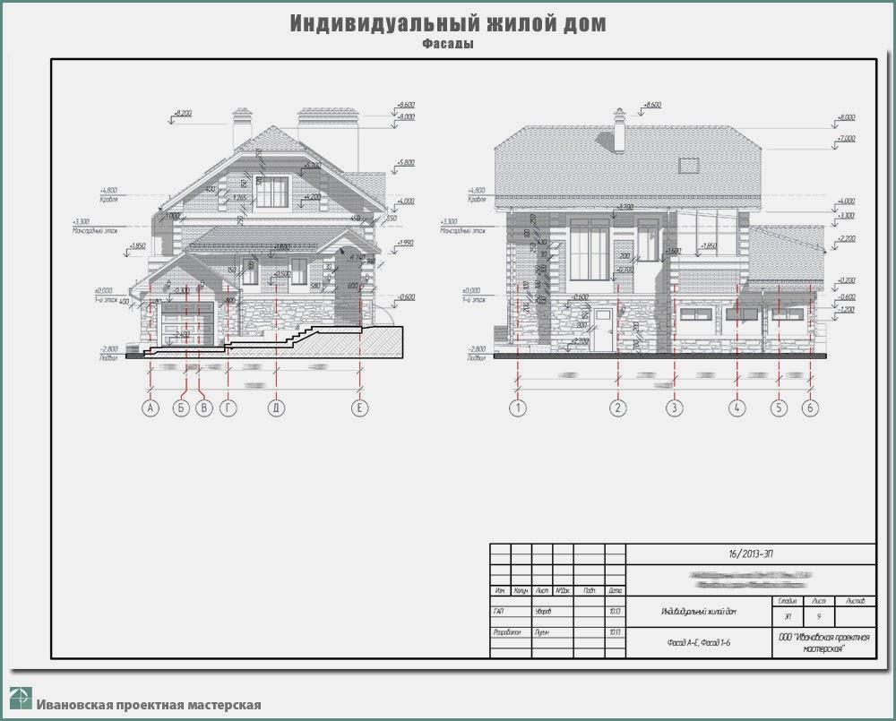 Проект жилого дома в пригороде г. Иваново - д. Ломы Ивановского р-на. Фасады