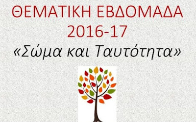 Θεσπρωτία: Υλοποιήθηκε στα Γυμνάσια η Θεματική Εβδομάδα με τίτλο «Σώμα και Ταυτότητα»