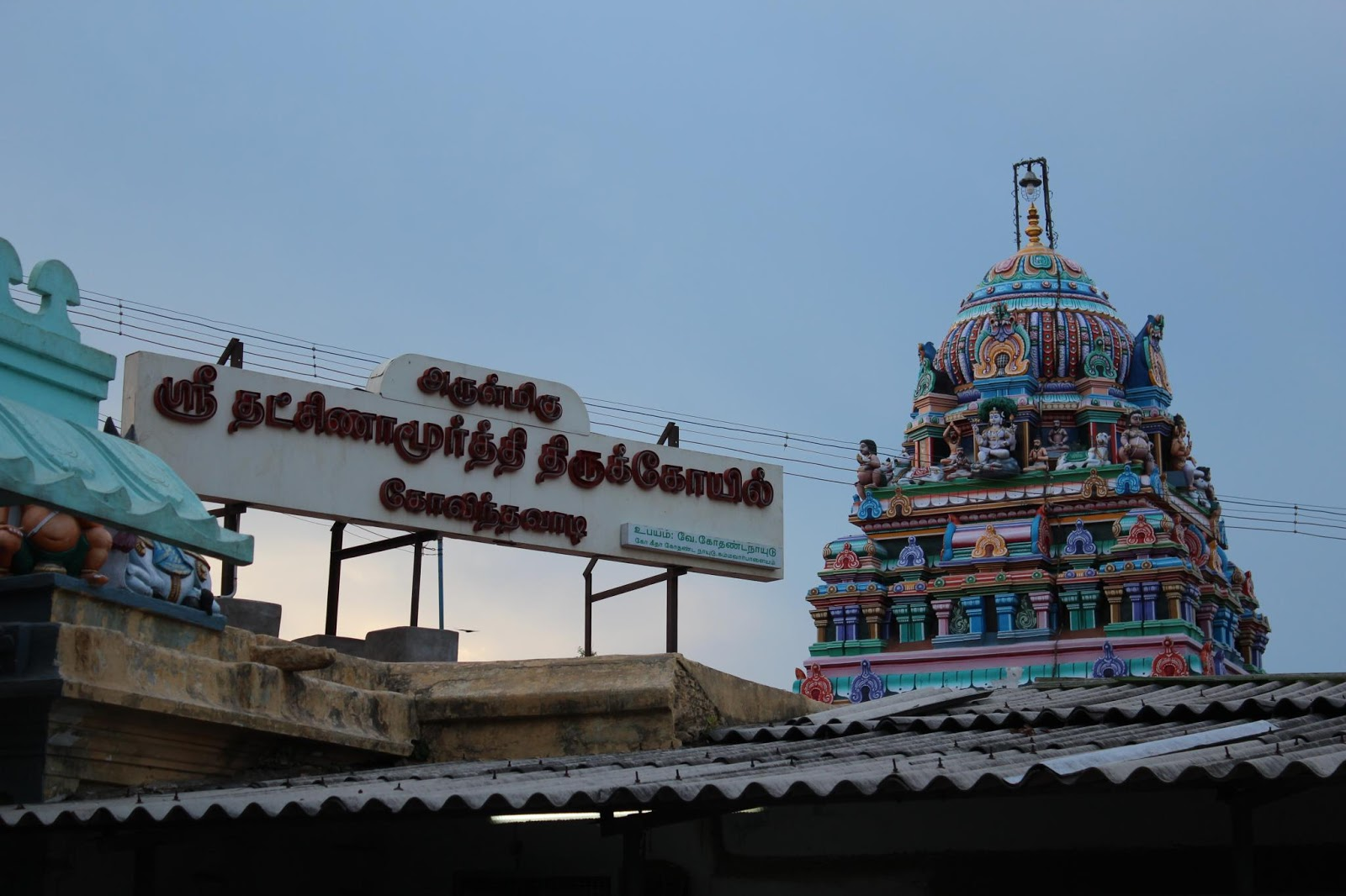 Guru dakshinamurthy temple in bangalore dating