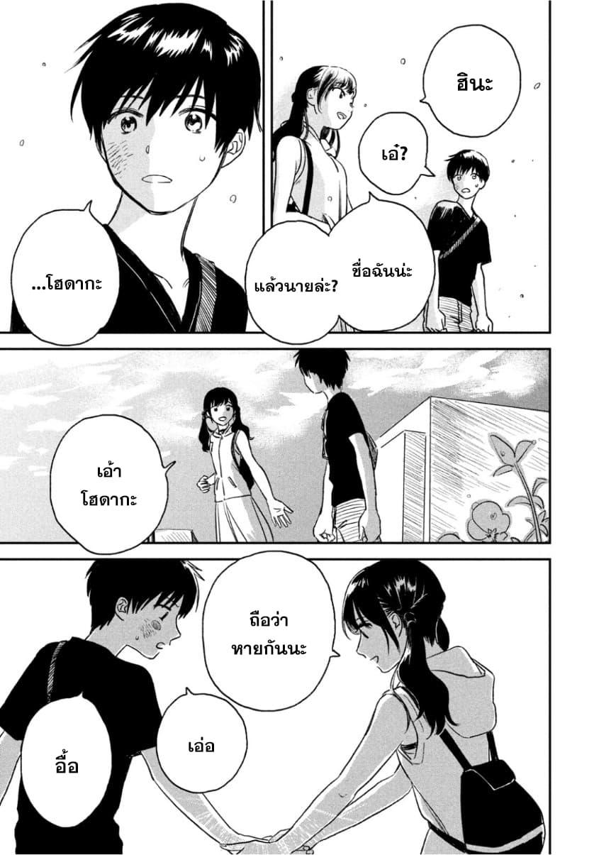 อ่านการ์ตูน Tenki no Ko ตอนที่ 1 หน้าที่ 68