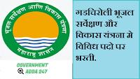 GSDA Gadchiroli Recruitment/ GSDA Gadchiroli Bharti